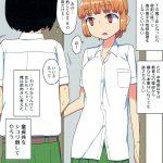 【エロ漫画】TS男子校付属○童貞マッサージ部【オリジナル】