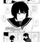 【エロ漫画】声を聞かせて【オリジナル】
