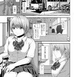 【エロ漫画】サイレントバス【オリジナル】