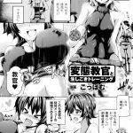 【エロ漫画】変態教官と生シゴキトレーニング【オリジナル】