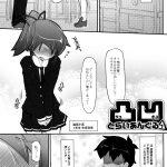 【エロ漫画】デコボコトライアングル1【オリジナル】