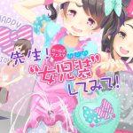 【エロ漫画】先生!ガールズフェスで女児装してみて!【オリジナル】