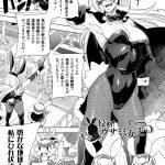 【エロ漫画】侵略!ウサミミ女王【オリジナル】