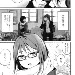 【エロ漫画】まなざし【オリジナル】