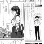 【エロ漫画】溺れ死ぬアジサイ【オリジナル】