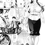 【エロ漫画】調恐師【オリジナル】
