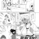 【エロ漫画】おねスタ【オリジナル】