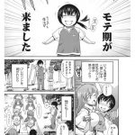 【エロ漫画】HHH【オリジナル】