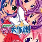 【同人誌】柊姉妹のツンデレ大作戦!【らき☆すた】