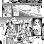 【エロ漫画】世界の果ての不思議な実【オリジナル】