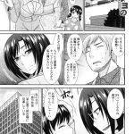 【エロ漫画】ナイショのお仕事【オリジナル】