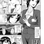 【エロ漫画】母子の日々【オリジナル】