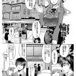 【エロ漫画】バスガイド輪姦ツアー【オリジナル】
