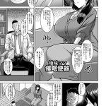 【エロ漫画】地味ママ催眠便器【オリジナル】