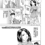 【エロ漫画】vol.3「夫の部下と二人きり」【オリジナル】