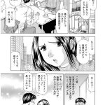 【エロ漫画】vol.5「濃いの仲介が趣味だけど」【オリジナル】