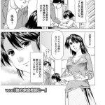 【エロ漫画】vol.6「娘の家庭教師と…」【オリジナル】