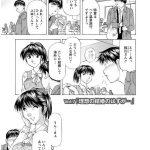 【エロ漫画】vol.7「理想の結婚のはずが…」【オリジナル】