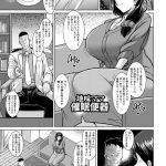 【エロ漫画】地味ママ睡眠便器【オリジナル】
