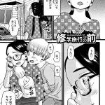 【エロ漫画】修学旅行の夜3【オリジナル】