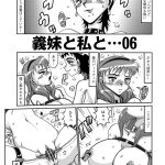 【エロ漫画】義理妹と私と【オリジナル】