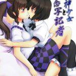 【エロ漫画】風神少女と念写記者【オリジナル】