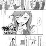 【エロ漫画】すめラブ【オリジナル】