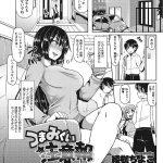 【エロ漫画】つまみぐい注意報【オリジナル】