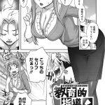 【エロ漫画】教育的指導【オリジナル】