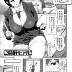 【エロ漫画】ご贔屓モデル【オリジナル】