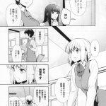 【エロ漫画】秘密の絶対領域【オリジナル】