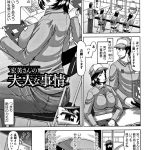 【エロ漫画】宏美さんの大人な事情【オリジナル】