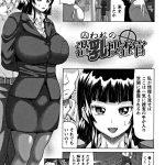 【エロ漫画】囚われの潜乳捜査官【オリジナル】