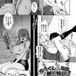 【エロ漫画】ゆうくんの秘密特訓【オリジナル】