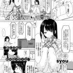 【エロ漫画】叶えたいあなたの幸せ【オリジナル】