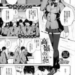 【エロ漫画】高嶺の花【オリジナル】