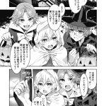 【エロ漫画】槍間一家のハロウィン【オリジナル】
