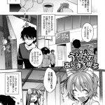 【エロ漫画】うぇるかむあにまる喫茶【オリジナル】