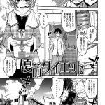 【エロ漫画】夏前ダイエット【オリジナル】