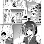 【エロ漫画】巨乳は貧乳を兼ねない【オリジナル】