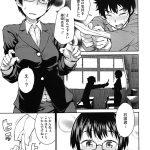 【エロ漫画】いただき!生徒指導1【オリジナル】
