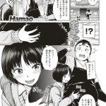 【エロ漫画】hug!!【オリジナル】