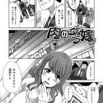 【エロ漫画】肉のダラ嫁【オリジナル】
