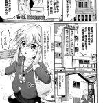 【エロ漫画】精液徴収員【オリジナル】