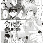 【オリジナル】今日から俺の【エロ漫画】