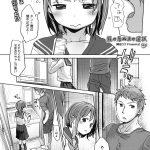 【オリジナル】親の居ぬ間の選択【エロ漫画】