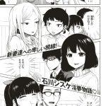 【オリジナル】人格転移の夜【エロ漫画】