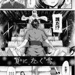 【オリジナル】夏になく雪【エロ漫画】