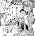 【オリジナル】道具好きな彼女【エロ漫画】