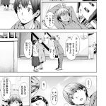 【オリジナル】Panic るーむ【エロ漫画】